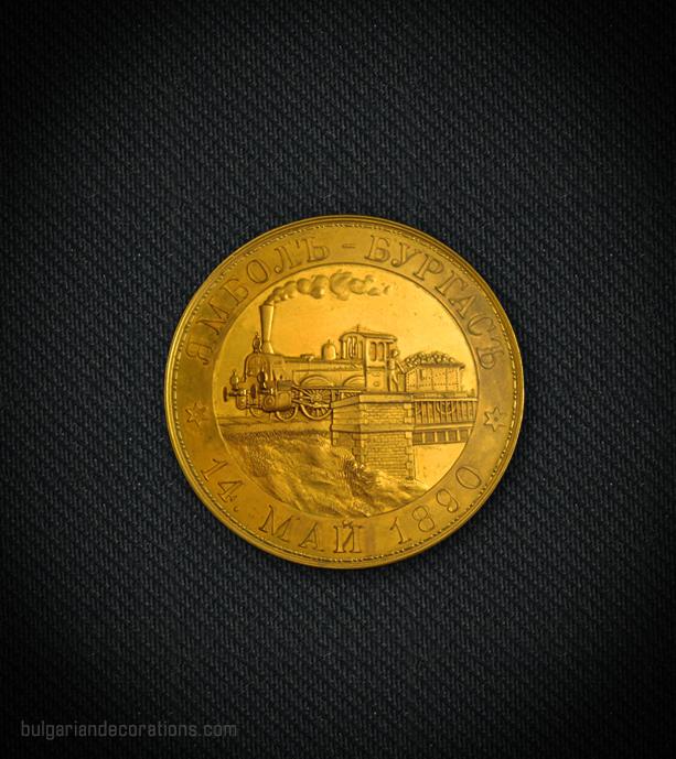Златен медал (50мм), реверс