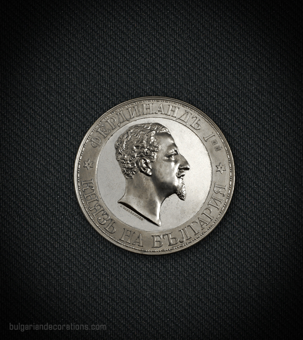 Сребърен медал (50мм), аверс