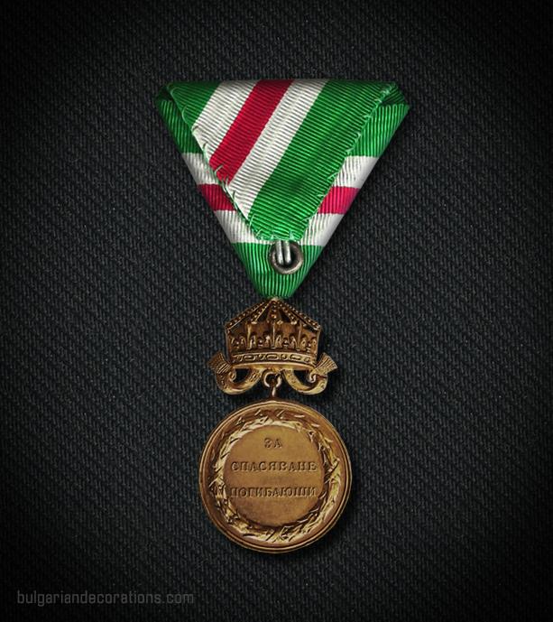 Bronze medal, Tsar Ferdinand I emission, reverse