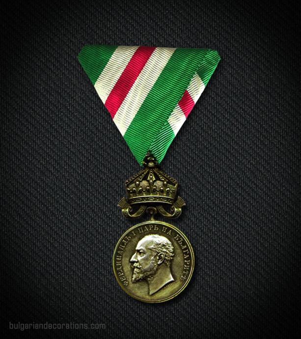 Golden medal, Tsar Ferdinand I emission, obverse