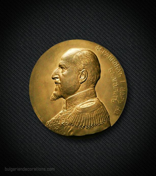Бронзов настолен медал, аверс