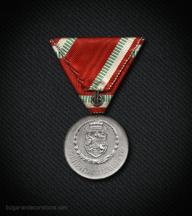 Сребърен медал, първи тип, реверс