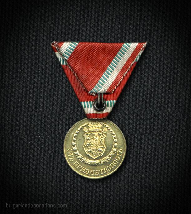 Gold medal, reverse