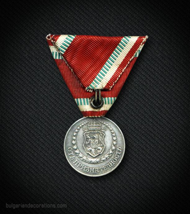 Сребърен медал, втори тип, реверс