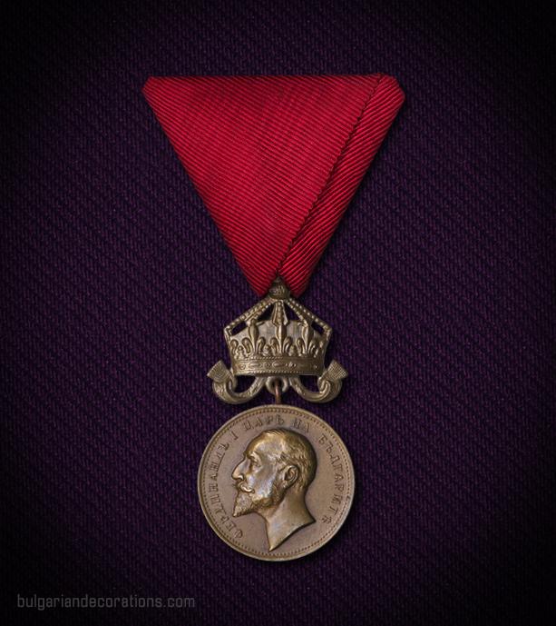 Бронзов медал с корона, 5-ти тип, аверс