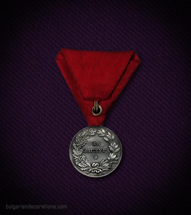 Сребърен медал, 1-ви тип, реверс