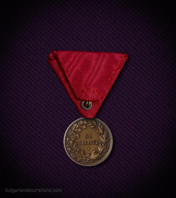 Бронзов медал, 6-ти тип (с правописна грешка), реверс