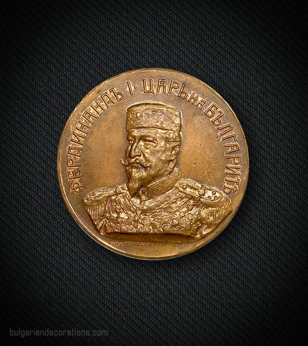 Неофициален възпоменателен медал по случай началото на военната кампания против Османската империо от 1912г., аверс