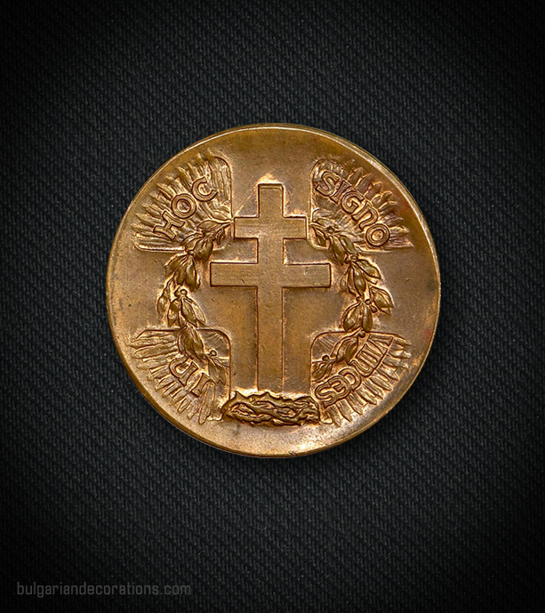 Unofficial commemorative medal for the start of the campaign against the Ottoman empire in 1912, reverse