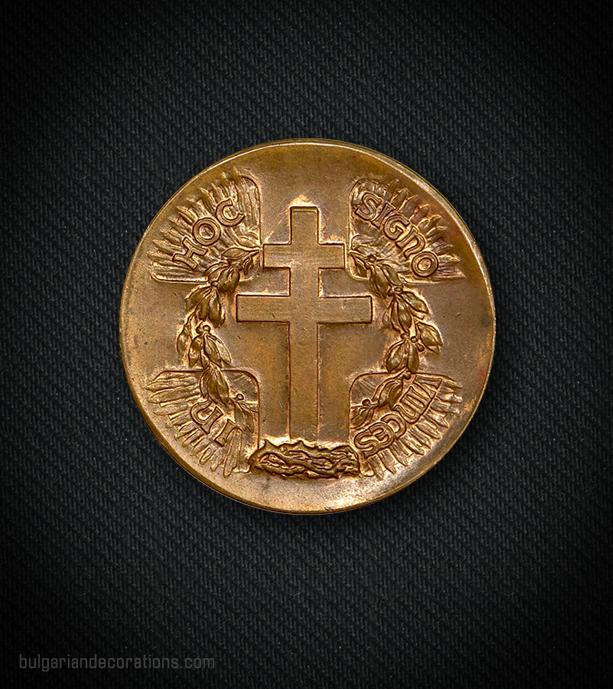 Неофициален възпоменателен медал по случай началото на военната кампания против Османската империо от 1912г., реверс