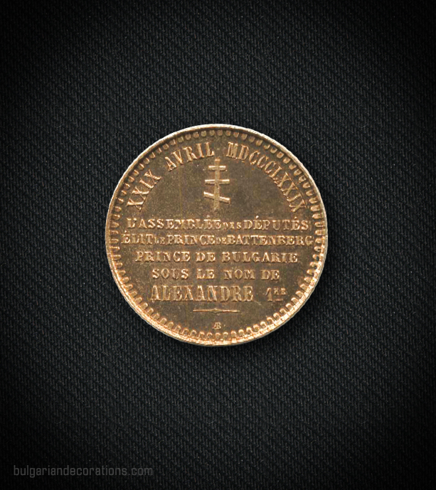 Unofficial commemorative medal for the election of Prince Alexander I as Monarch (in French language), reverse