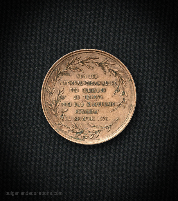 Unofficial commemorative medal for the election of Prince Ferdinand I as Monarch (in German language), reverse