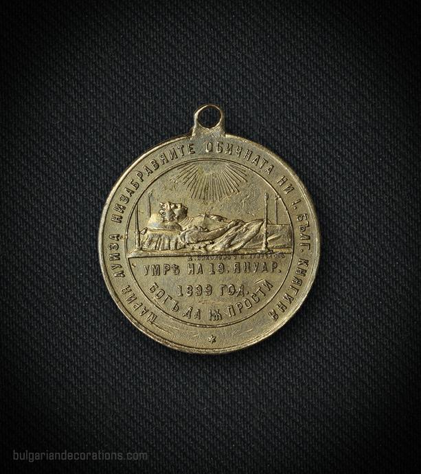 Неофициален възпоменателен медал по случай кончината на Княгиня Мария-Луиза в 1899г., реверс