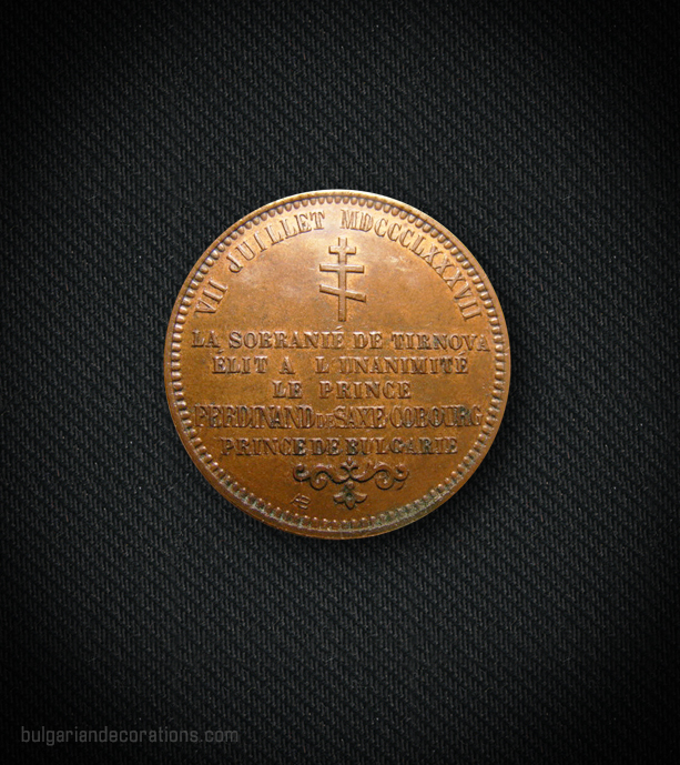 Unofficial commemorative medal for the election of Prince Ferdinand I as Monarch (in French language), reverse