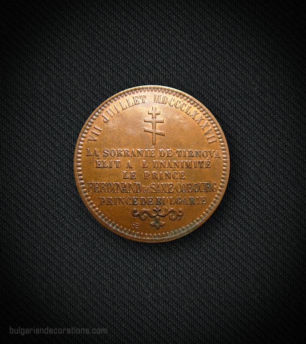 Неофициален възпоменателен медал по случай избирането на Княз Фердинанд I за български владетел (на френски език), реверс