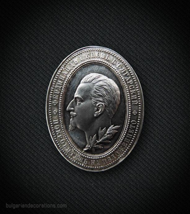 възпоменателен медал по случай откриването на Пловдивския панаир в 1892г., аверс