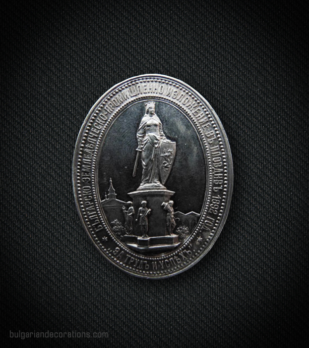 възпоменателен медал по случай откриването на Пловдивския панаир в 1892г., реверс