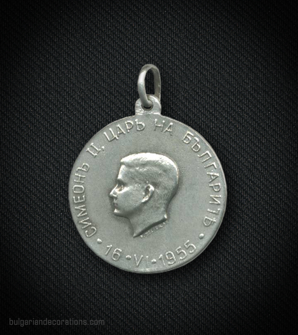 Commemorative medal for King Simeon II's coming of age in 1955, obverse