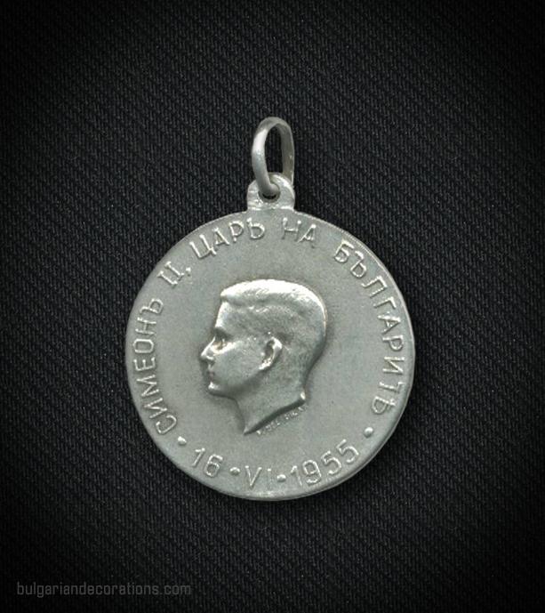 Възпоменателен медал по случай пълнолетието на Цар Симеон II от 1955г., аверс