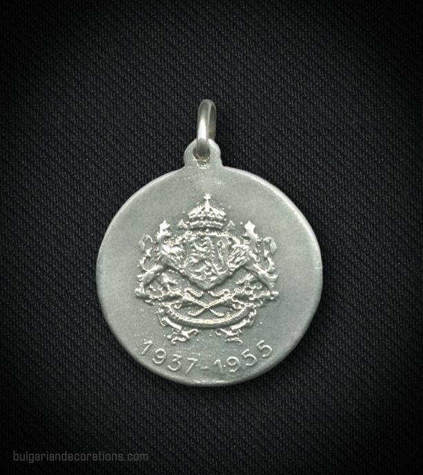 Възпоменателен медал по случай пълнолетието на Цар Симеон II от 1955г., реверс