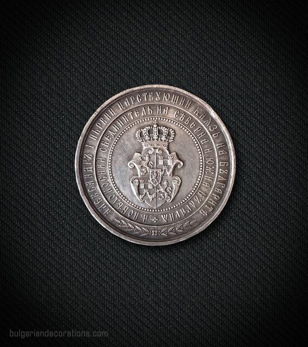 Неофициален възпоменателен медал по случай Съединението на Княжество България и Източна Румелия, реверс
