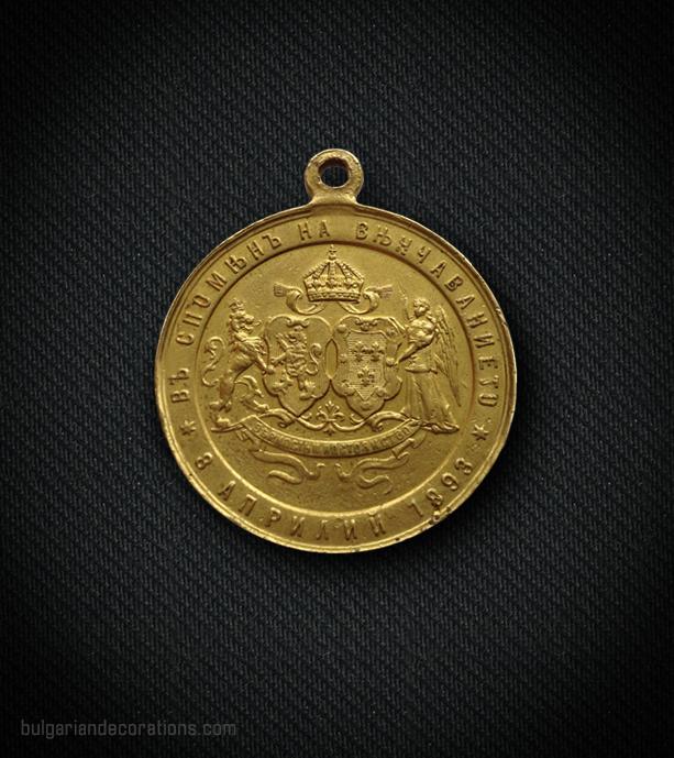 Неофициален възпоменателен медал по случай Княжеската сватба през 1893г., аверс