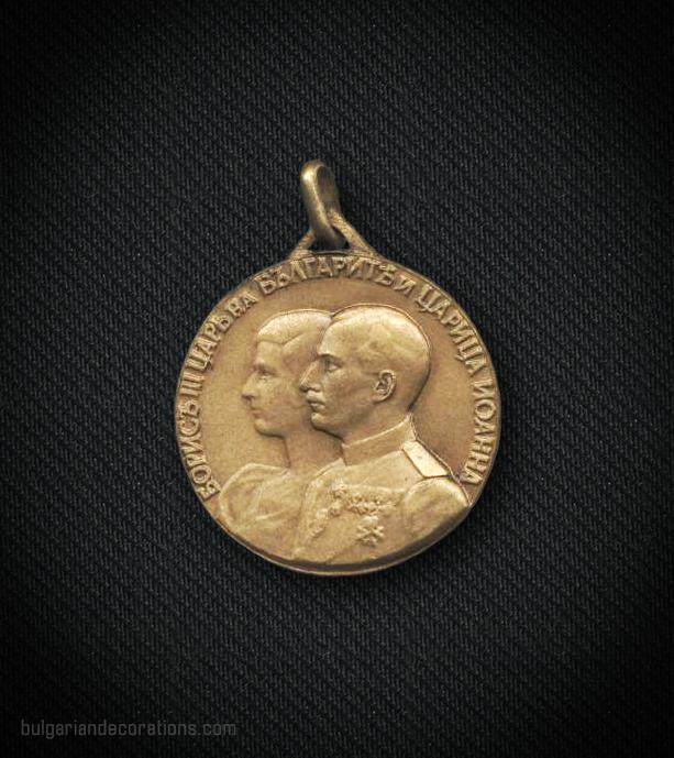 Неофициален възпоменателен медал по случай Царската сватба от 1930г., аверс