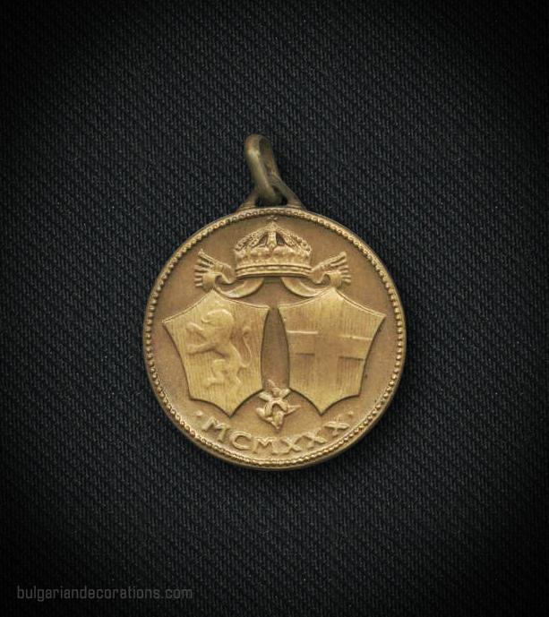 възпоменателен медал по случай Царската сватба от 1930г., реерс