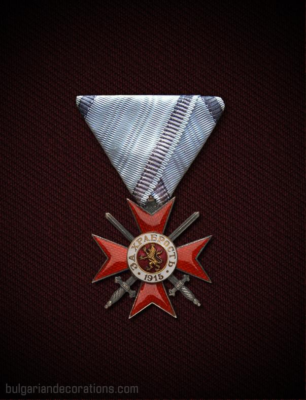 IV Степен II Клас, късна емисия '1915', аверс