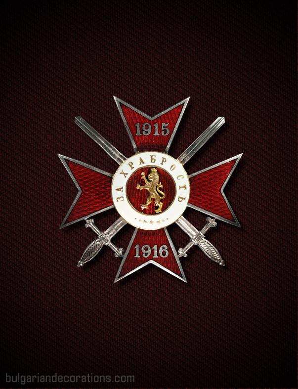 IV Степен I Клас, емисия '1916'