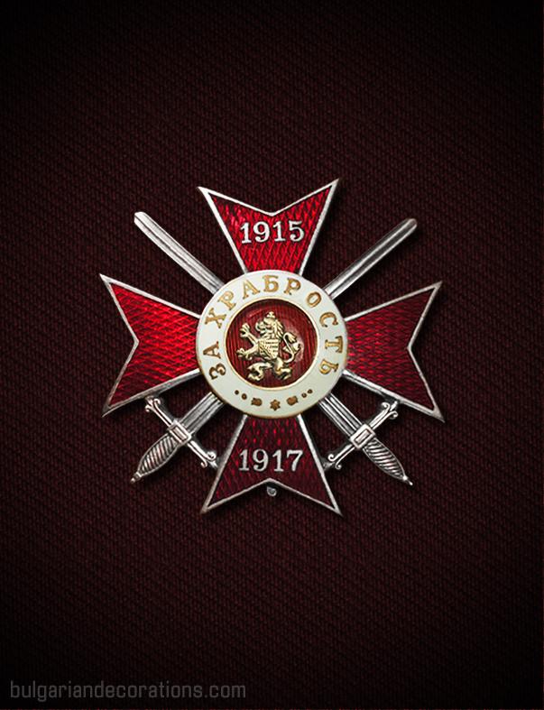 IV Степен I Клас, емисия '1917'