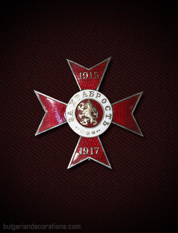 IV Степен I Клас без мечове, емисия '1917'